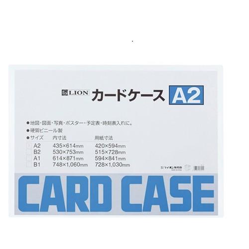 カードケースハード A2