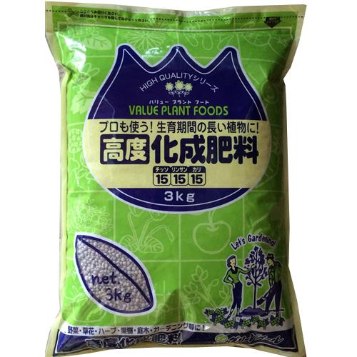 高度化成肥料 3kg