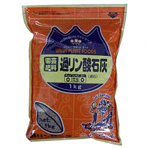 過燐酸石灰 1kg