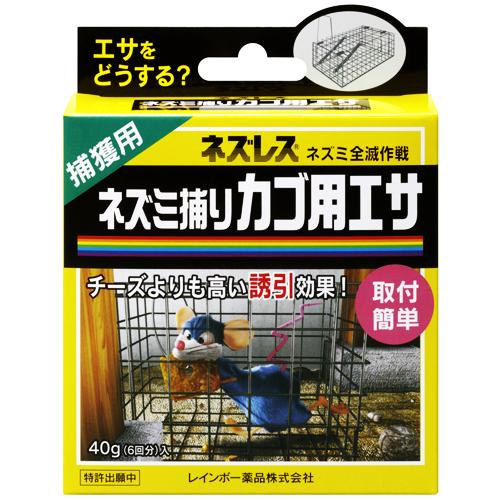 ネズミ捕りカゴ用エサ40g