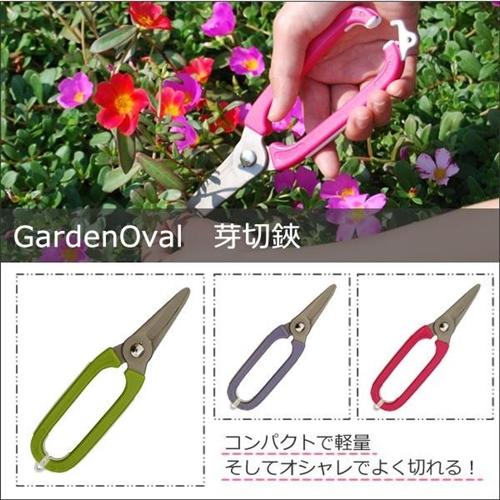 GardenOval 芽切鋏 グリーン・TS138