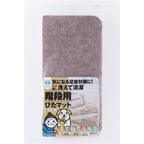 ワタナベ工業(Watanabe Industry)  階段用ぴたマット ベージュ K−4522
