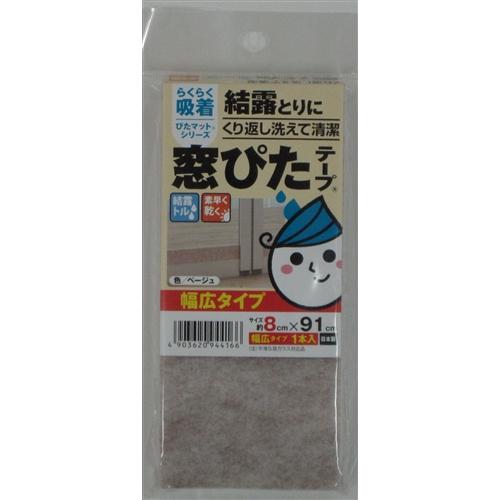 ワタナベ工業(Watanabe Industry)  窓ぴたテープ 幅広タイプ ベージュ KPM−211