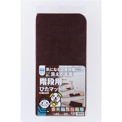 ワタナベ工業(Watanabe Industry)  階段用ぴたマット ブラウン K−BRー4522