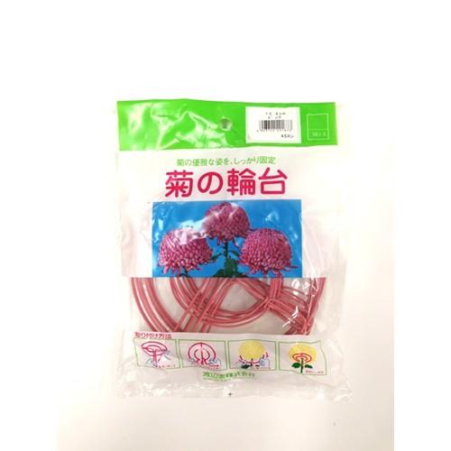 菊の輪台 10個入 13.5cm 桃色