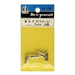 差込ダボ クローム 5mm ML−525