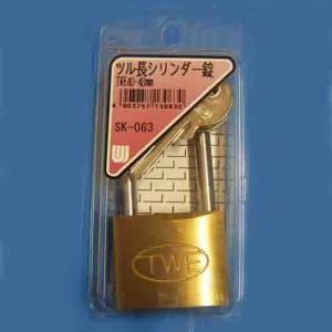 ツル長シリンダー錠 48mm SK−063