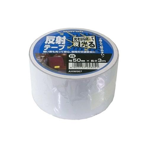 反射テープ 白 AHW007 幅50mm×長さ3m