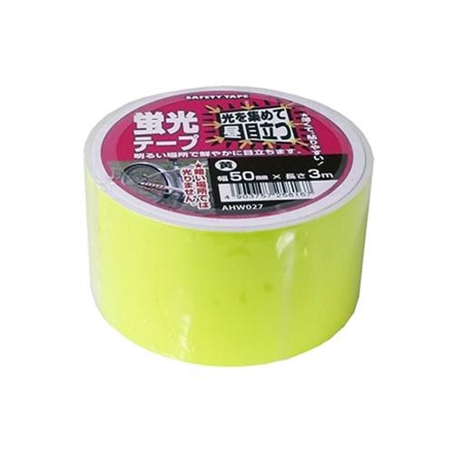 蛍光テープ 黄 AHW027 幅50mm×長さ3m