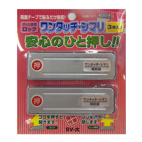 ◇ ワンタッチシマリ シルバー GB-大 3枚入