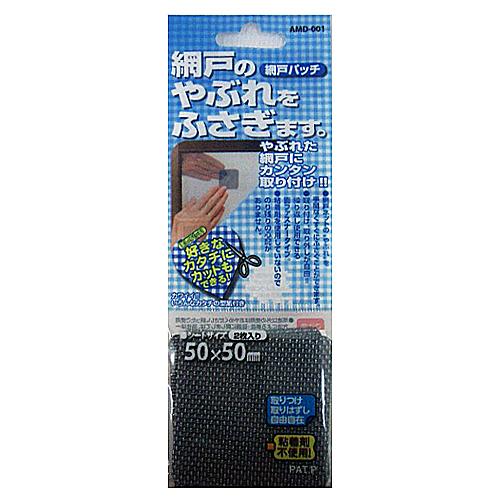網戸パッチ AMD-001 50×50mm 2枚入