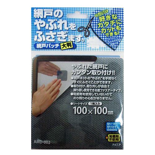 網戸パッチ 大判 AMD−002 100×100