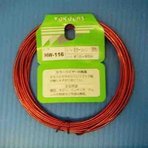 カラーワイヤー 銅色 HW−116