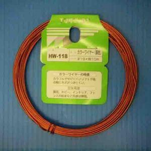 カラーワイヤー 銅色 HW−118