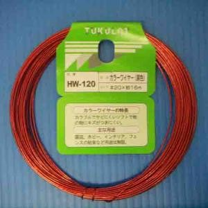 カラーワイヤー 銅色 HW−120