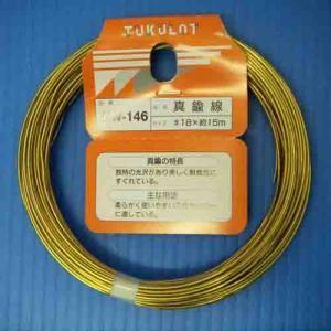 真鍮線 HW−146