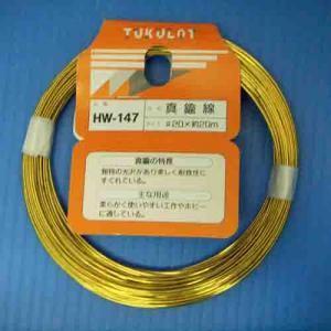 真鍮線 HW−147