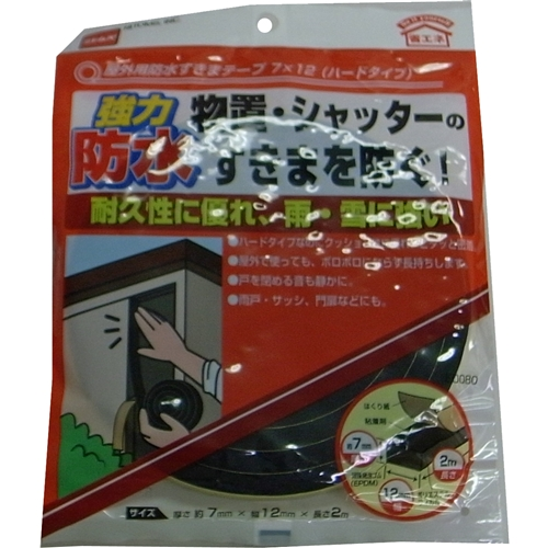 防水スキマテープ 約7mm×12mm×2m