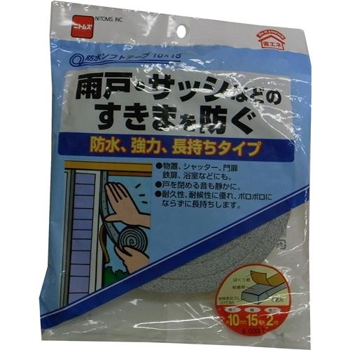 防水ソフトテープ 約10mm×15mm×2m グレー