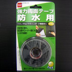 強力両面テープ防水用 T-4000 15mm×2m