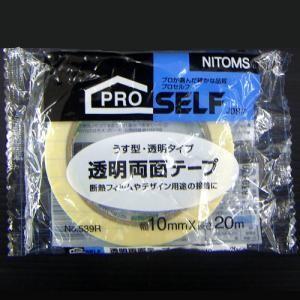 透明両面テープ#539R 10mm×20m