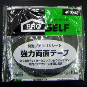 強力両面テープ 5mm×10m