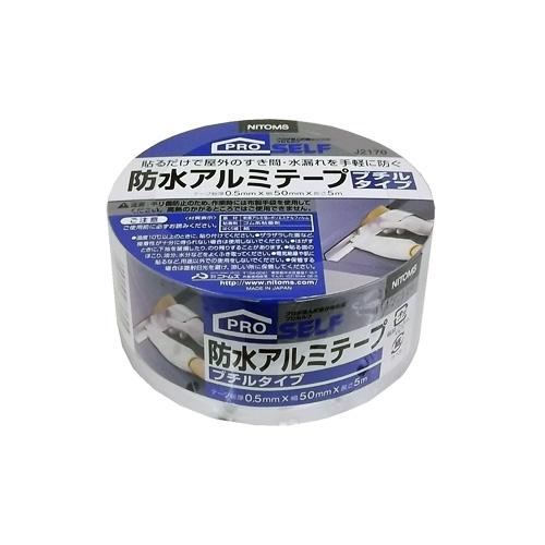 防水アルミテーププチルタイプ テープ総厚0.5mm×幅50mm×長さ5m