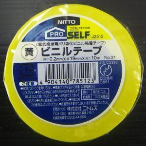 ビニール絶縁テープ#21 黄 19mm×10m
