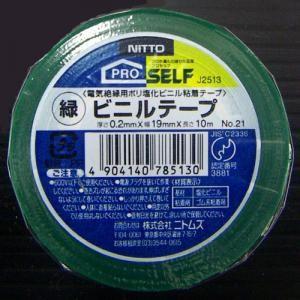 ビニール絶縁テープ#21 緑 19mm×10m
