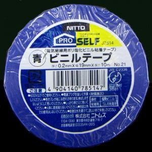 ビニール絶縁テープ#21 青 19mm×10m