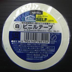 ビニール絶縁テープ#21 白 19mm×10m