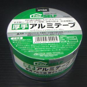 厚手アルミテープ 50mm×10m