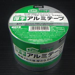 厚手アルミテープ 75mm×10m