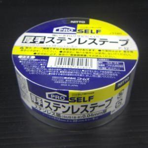 厚手ステンレステープ 38mm×5m P−12