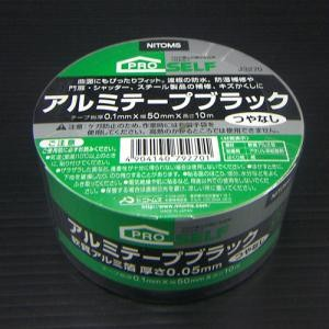 アルミテープ ブラック つやなし 50mm×10m