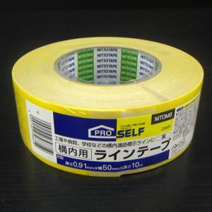 ラインテープ B型構内用 50mm×10m 黄色
