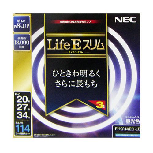 Life Eスリム FHC114ED−LE 28W+38W+48W