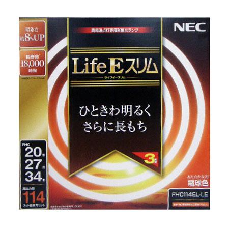 Life Eスリム FHC114EL−LE スリムランプ28W+38W+48Wセット