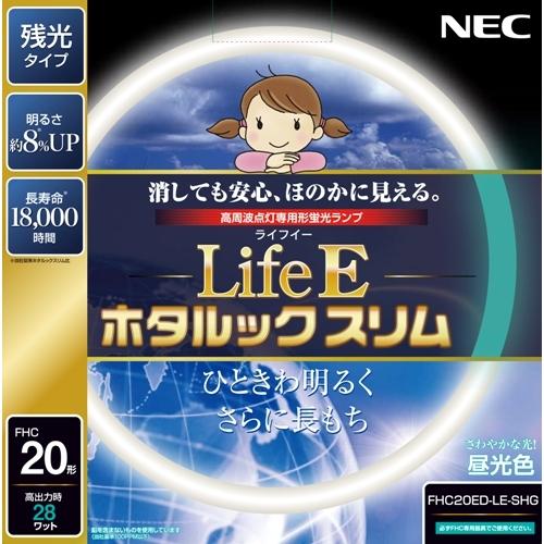 LifeEホタルック FHC20ED−LE−SHG