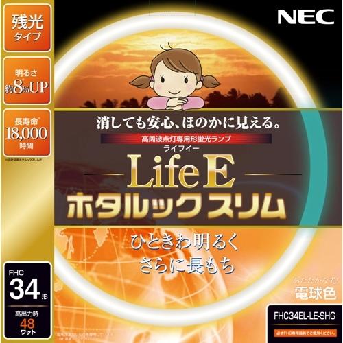 LifeEホタルック FHC34EL−LE−SHG