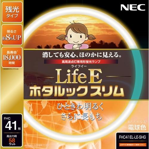 LifeEホタルック FHC41EL−LE−SHG