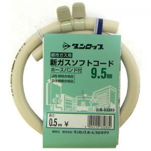 ダンロップ ホームプロダクツ 都市ガス用ソフトコード9.5�o バンド付 0.5m