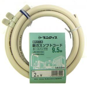 ダンロップ ホームプロダクツ 都市ガス用ソフトコード9.5�o バンド付 2.0m