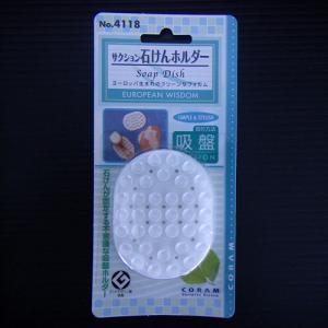 サクション 石鹸ホルダー