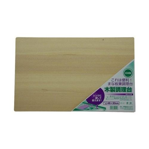 木製シンクまな板 48x30x2cm