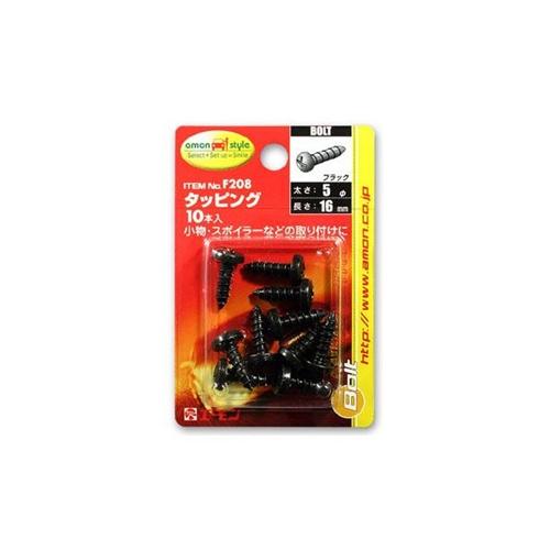 タッピング(黒)F208