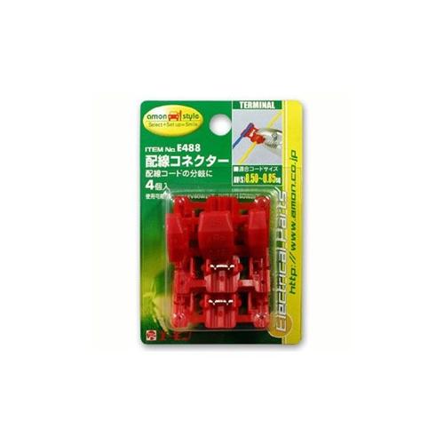 配線コネクターE488