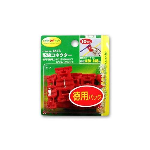 徳用配線コネクターE673