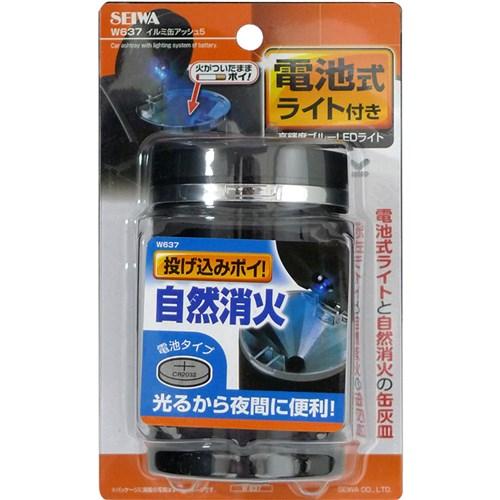 イルミ缶アッシュ5 W637