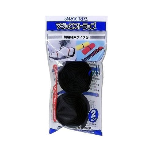 マジックストラップ簡単結束タイプS 巾20mm×長さ60cm 2本入り 黒